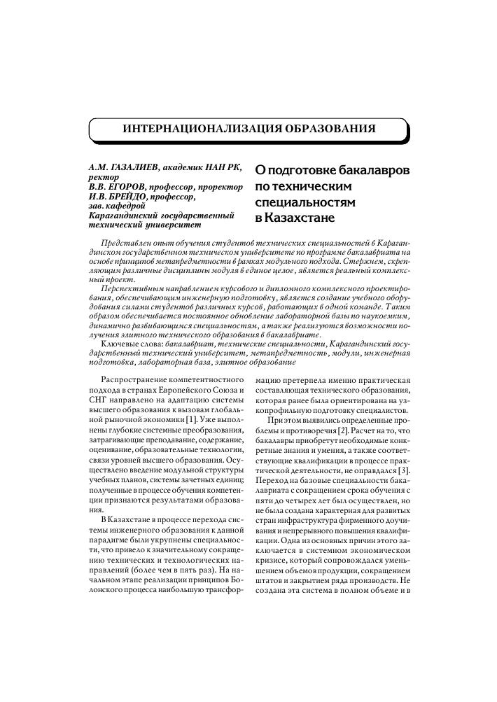 О подготовке бакалавров по техническим специальностям в Казахстане  Показать еще