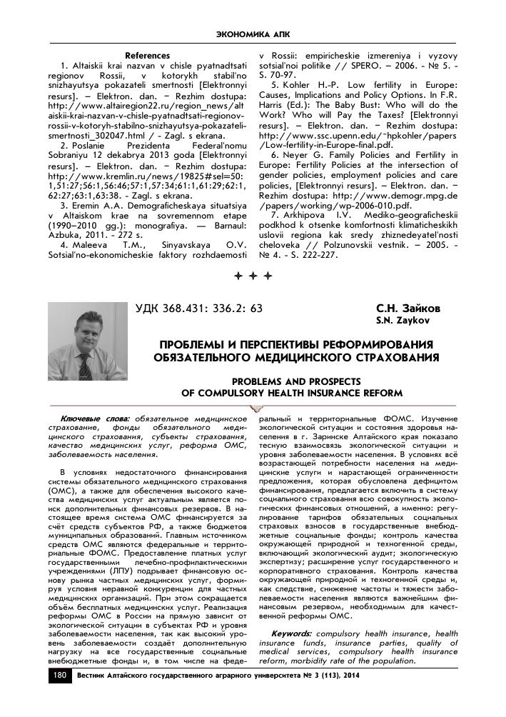 Учебник страхование алтаймского университета читать онлайн бесплатно