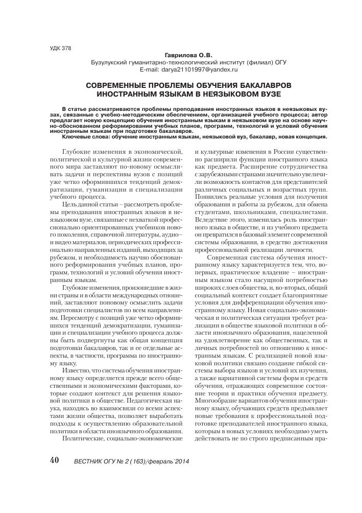 Современные тенденции иноязычного образования реферат 3556