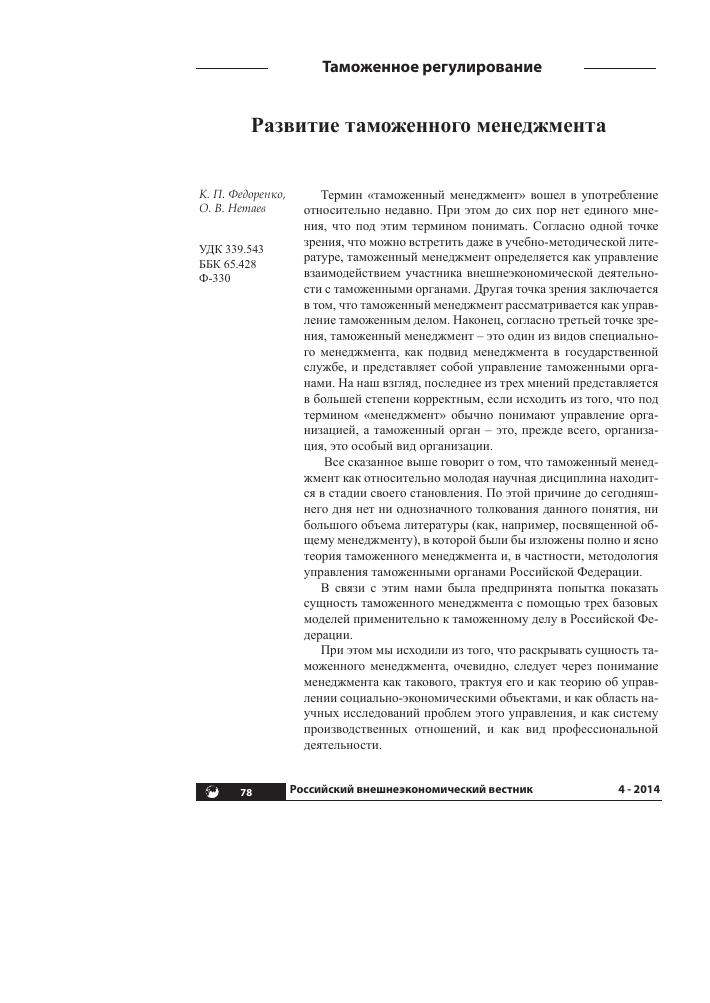 Развитие таможенного менеджмента тема научной статьи по  Показать еще