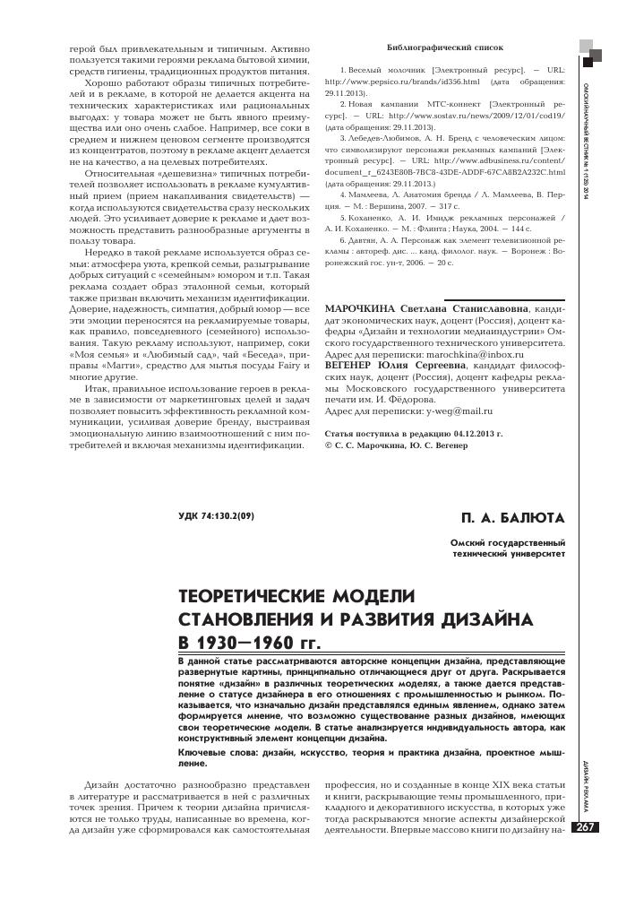 Размещение научных статей по дизайну оптимизация продвижение раскрутка web сайта москва