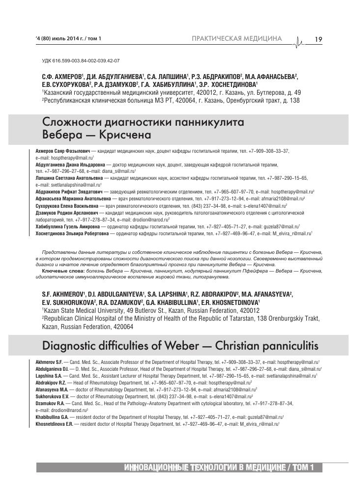 Панникулит — причины, симптомы, диагностика, лечение, фото