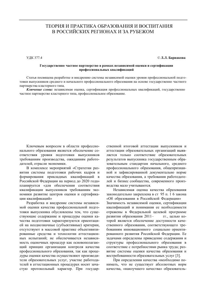 Сертификация квалификаций основные принципы и процедуры добровольная сертификация в европе