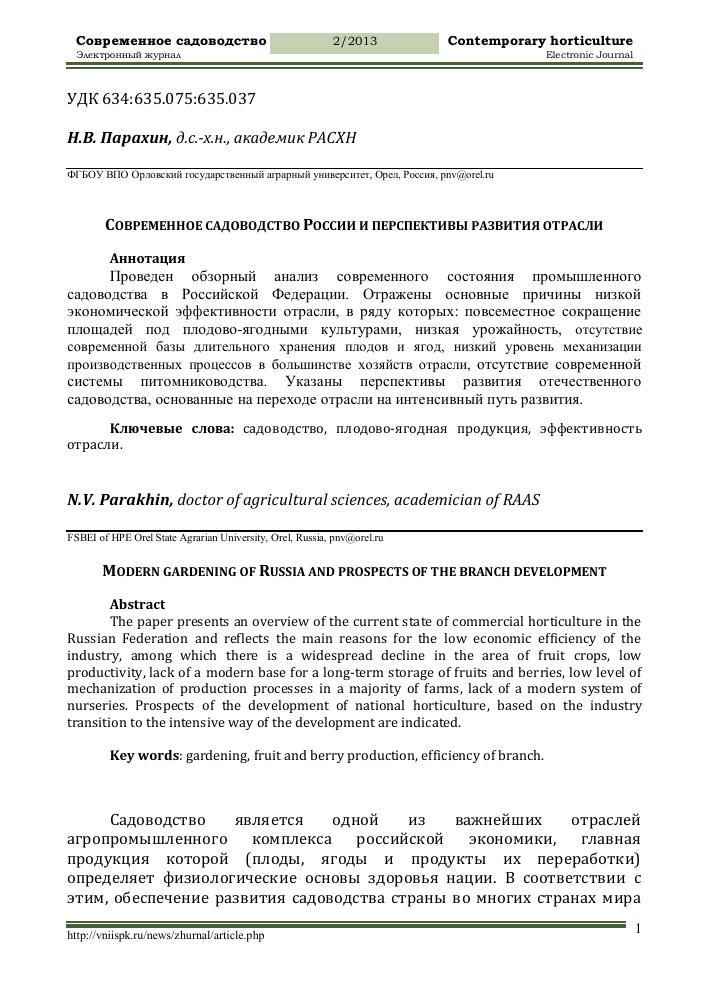 Садоводство в россии доклад 7133