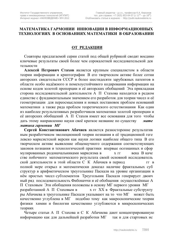 Доклад математика в науке и технике 6092