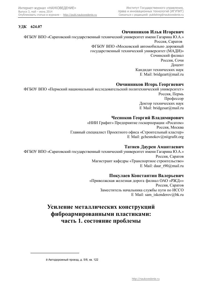 Овчинников игорь игоревич