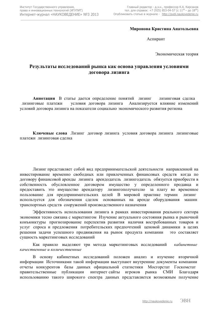 Результаты исследований рынка как основа управления условиями  results of researches of the market as a basis of management of treaty provisions of leasing