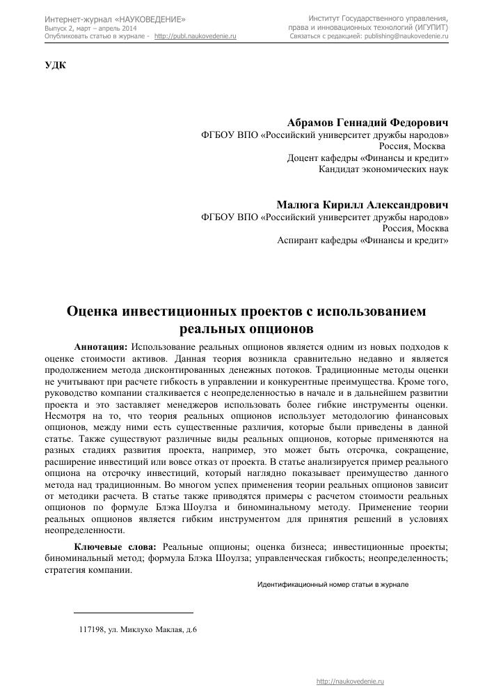 Протокол учредительного собрания некоммерческой организации