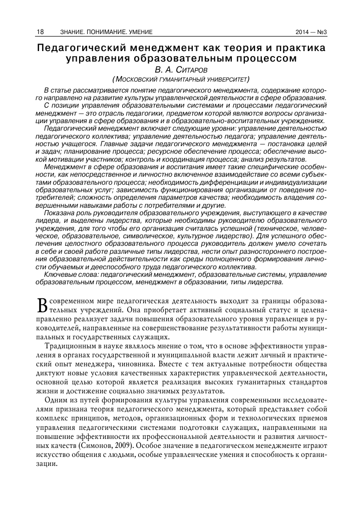 Реферат методы педагогического менеджмента 2017
