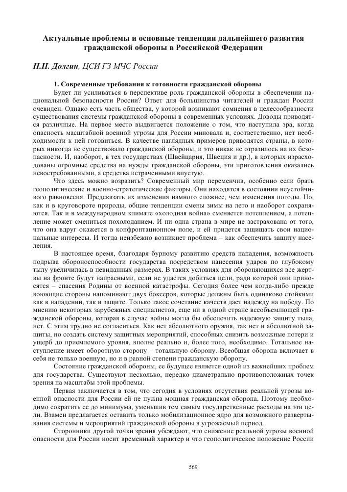 Доклад о состоянии гражданской обороны образец 5024