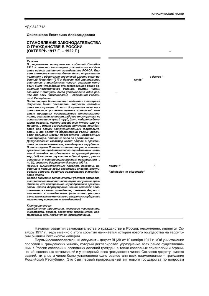 Гражданский кодекс рсфср 1922 реферат 4443