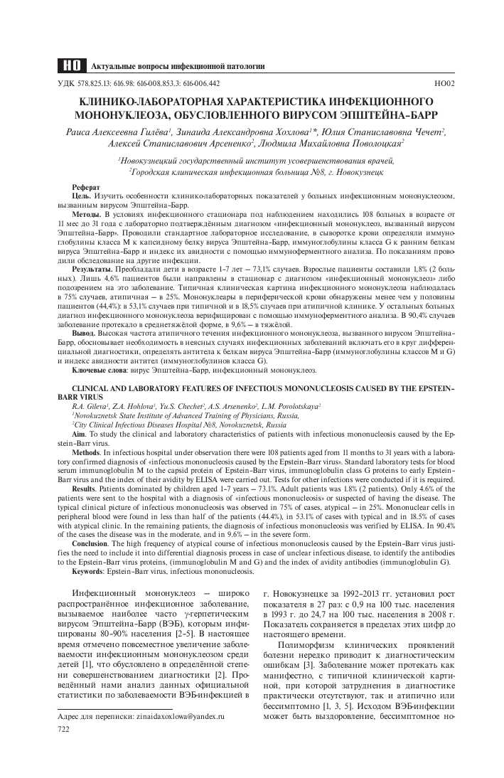 Реферат на тему мононуклеоз 603