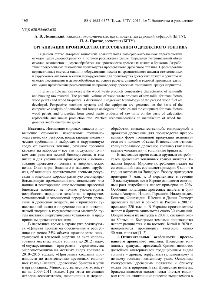Организация производства прессованного древесного топлива – тема ... ad485e7f3c6
