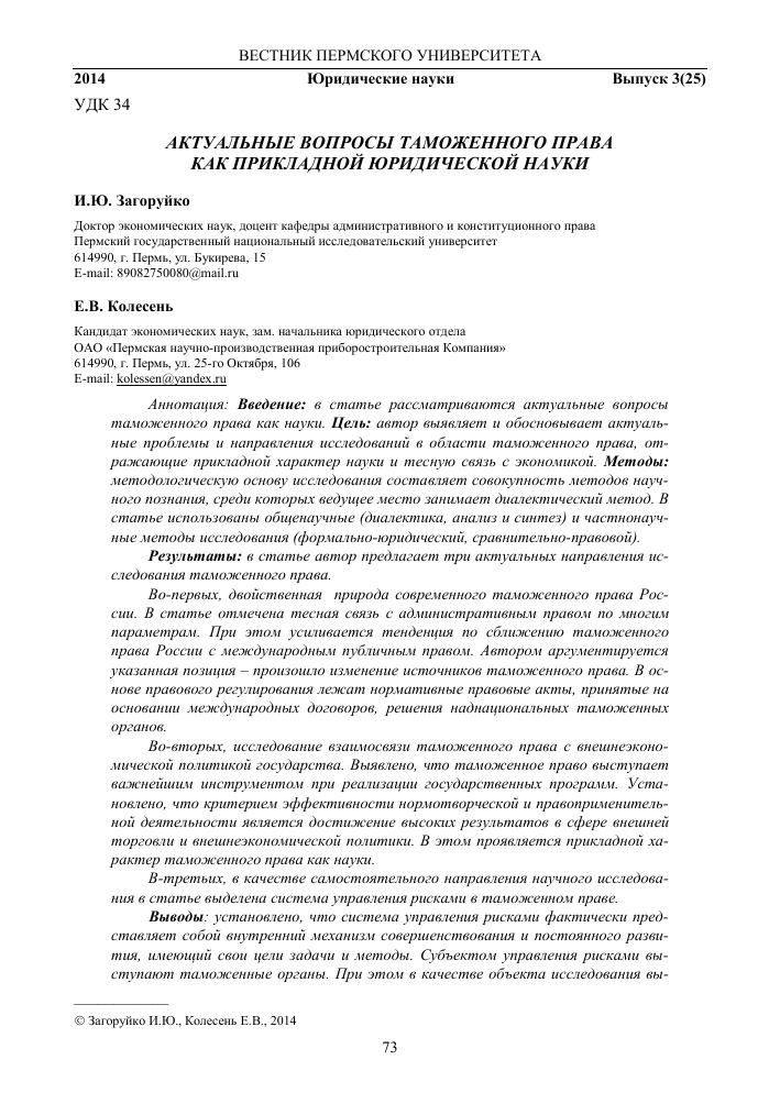 ebook Untersuchungen zum Nachweis des