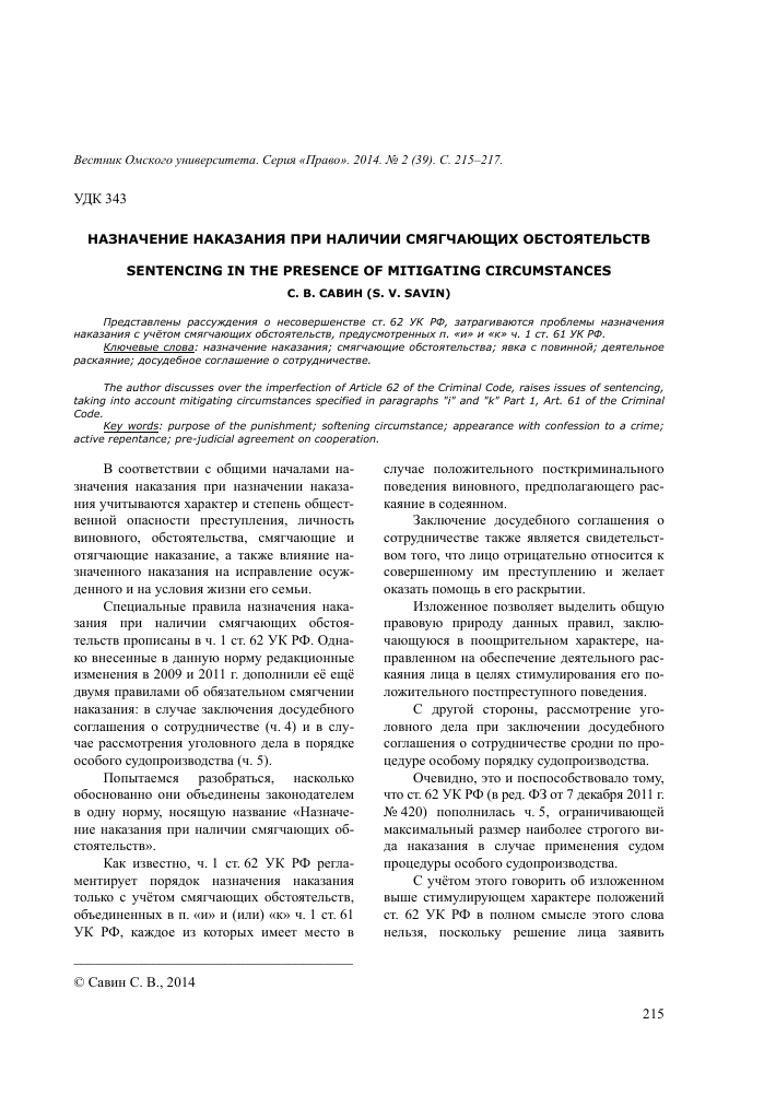 Ч 5 ст 62 ук рф
