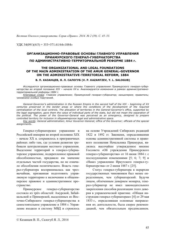 Организационно правовые основы Главного управления Приамурского  Показать еще