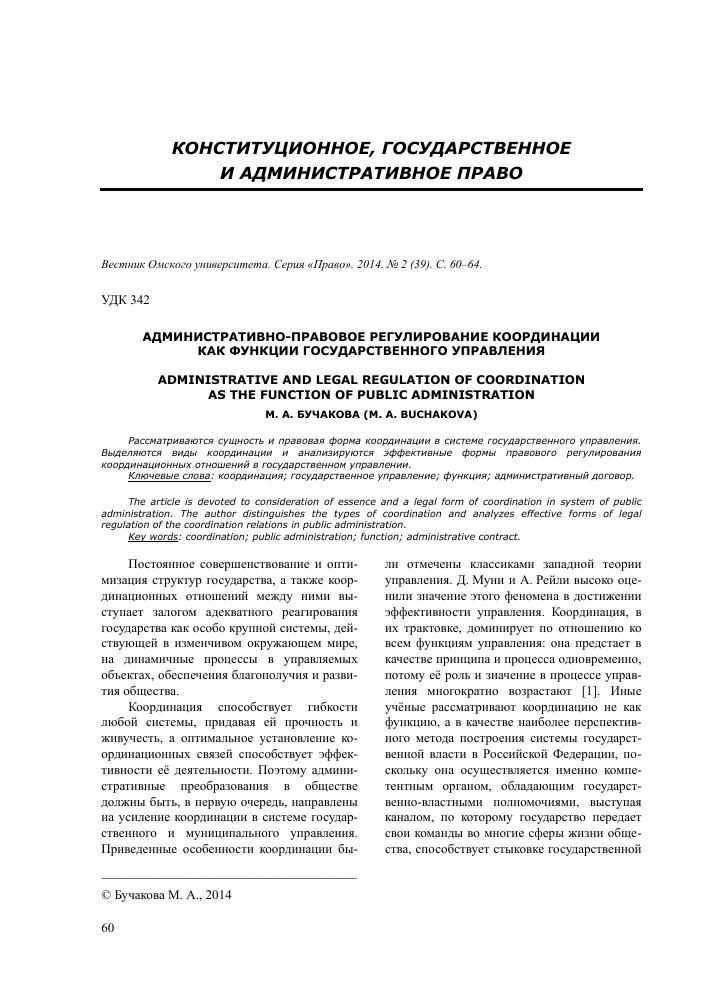 Административно правовое регулирование координации как функции  Показать еще
