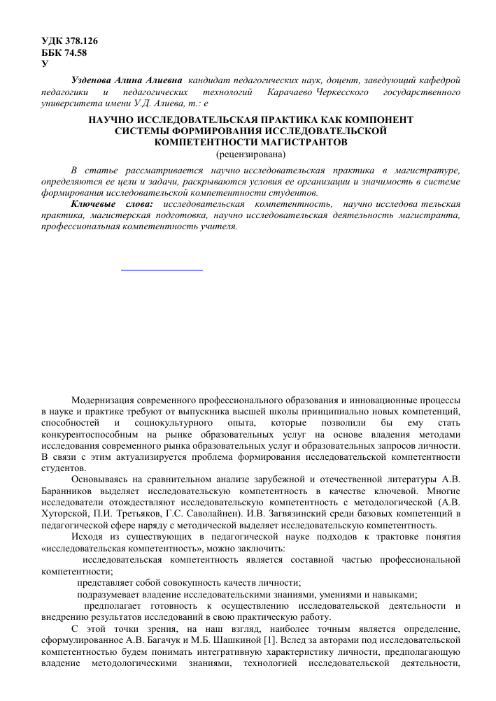 Научно исследовательская практика как компонент системы  scientific research practice as a component of the system of formation of research competence in magistracy students