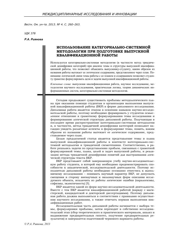 Использование категориально системной методологии при подготовке  Показать еще