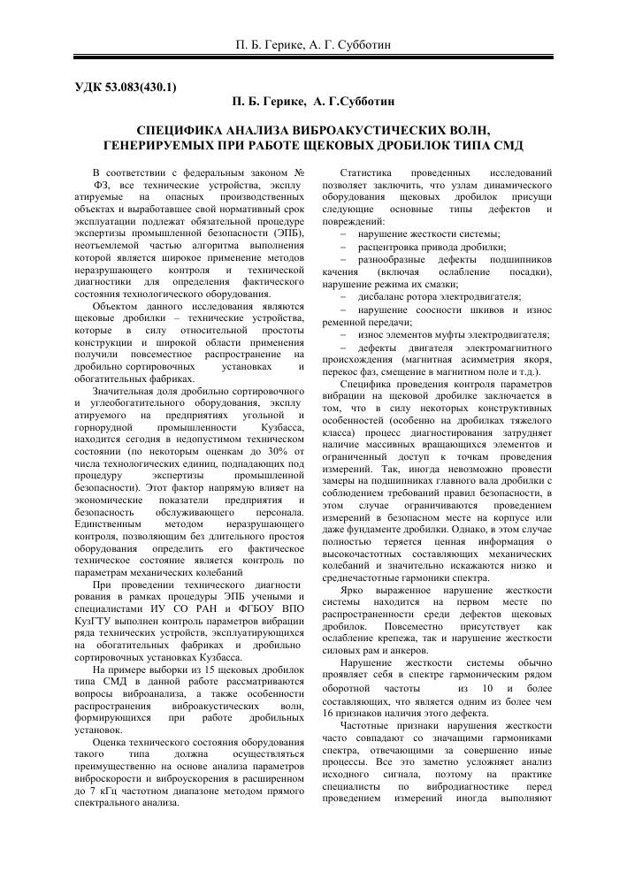 Дробилка техника безопасности при перевод слова зернодробилка