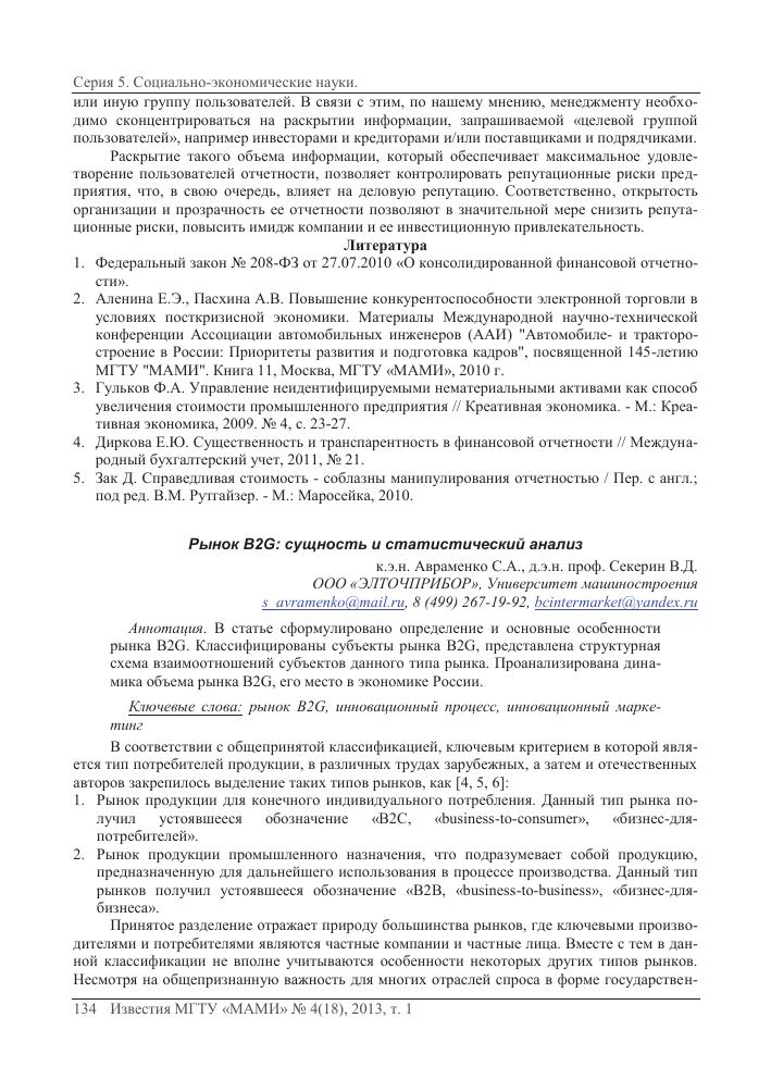 Рынок bg сущность и статистический анализ тема научной статьи  Показать еще