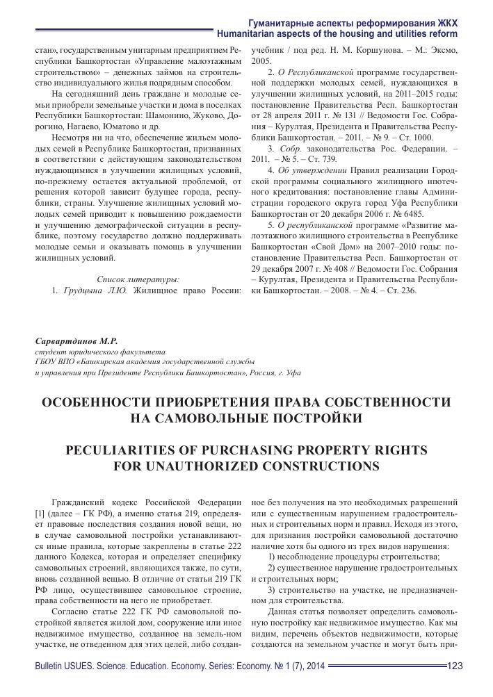 Потребительский кредит в банках иркутска
