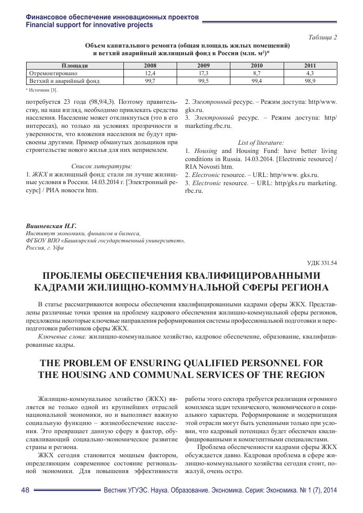 Сертификация персонала в сфере жкх по московской области курсовая работа сертификация гостиницы