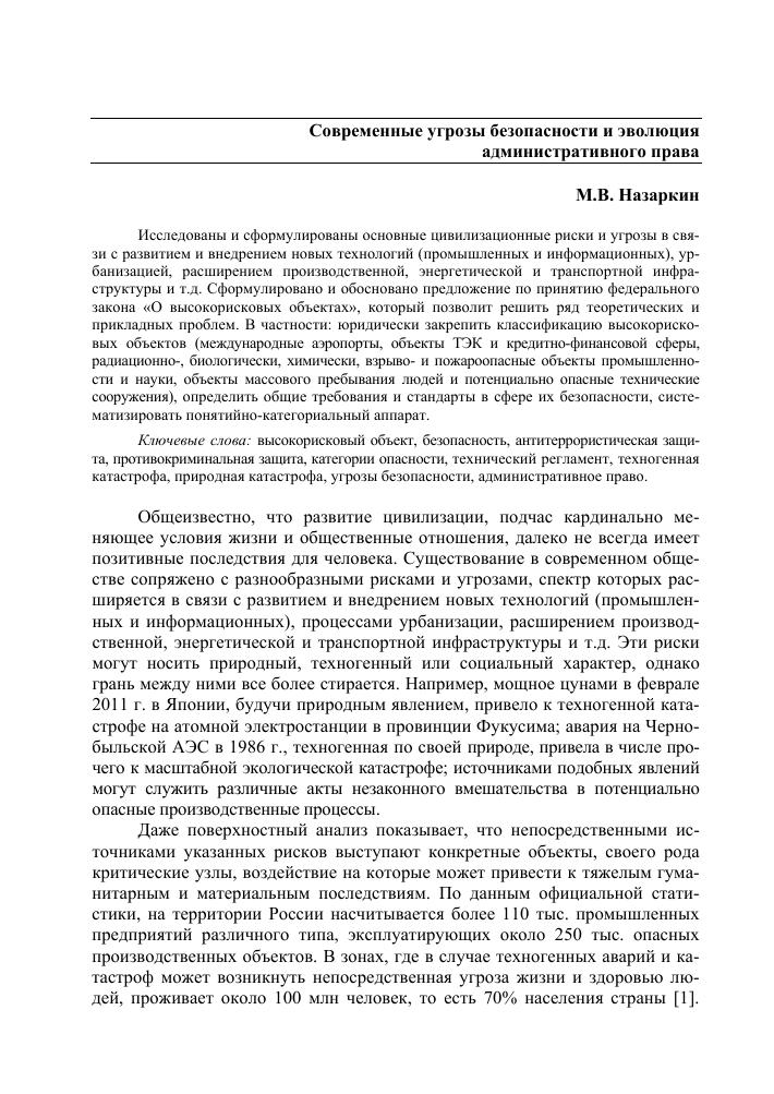 Закон о запрете интернета в россии