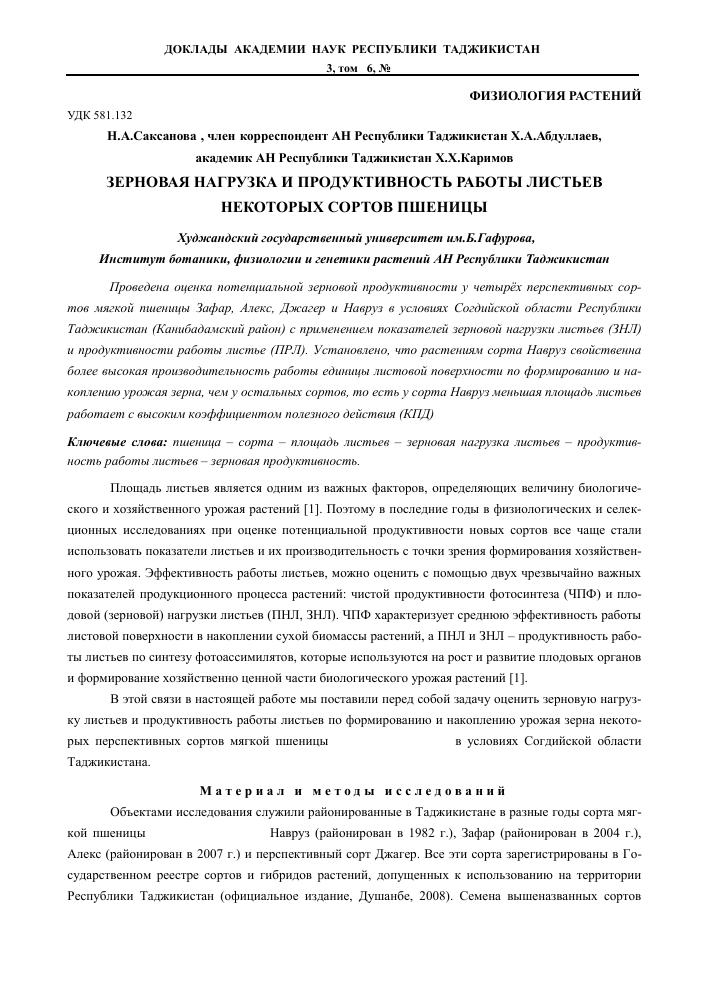 Доклады академии наук 1982 3797