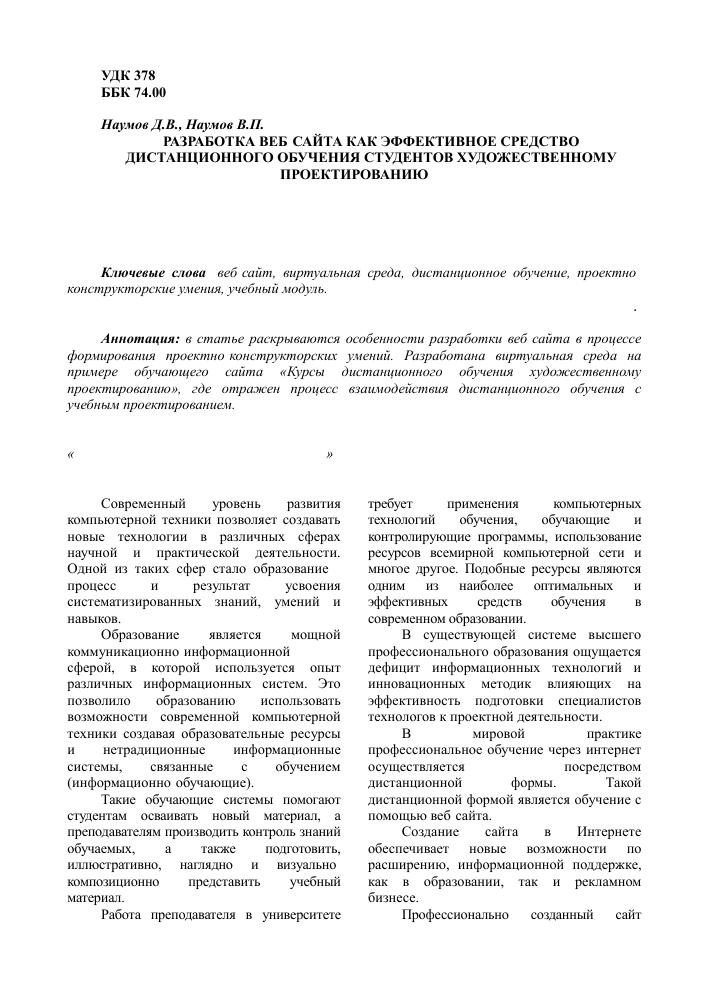 Статьи по создания сайтов дорвеи на сайт ставок 2-я Боевская улица