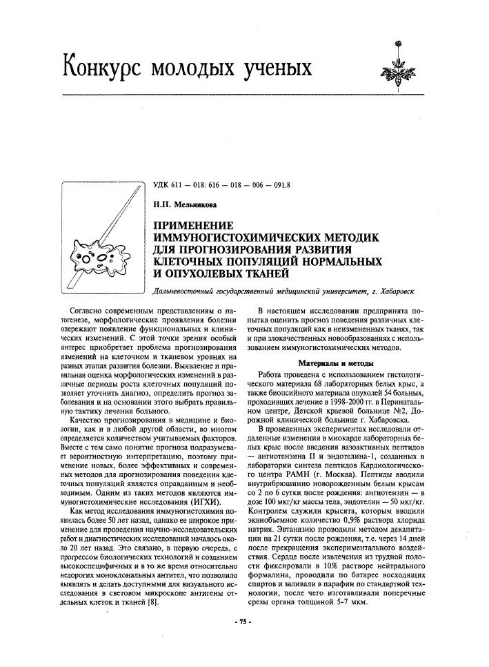 Почему нельзя применять олигопептиды при онкологии если стероиды