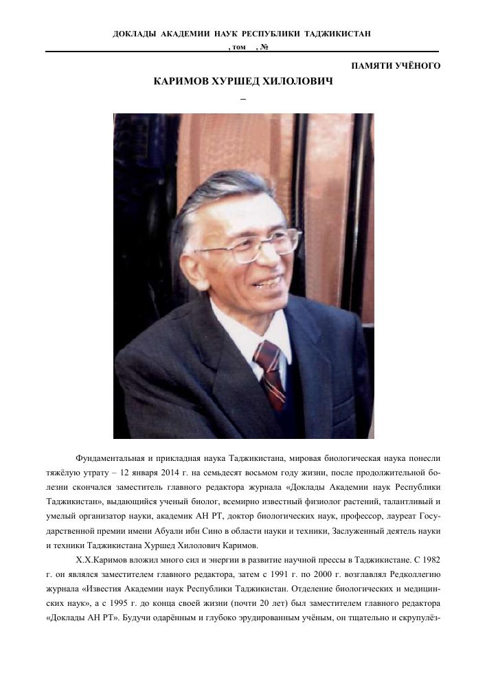Доклад про известного биолога 6121