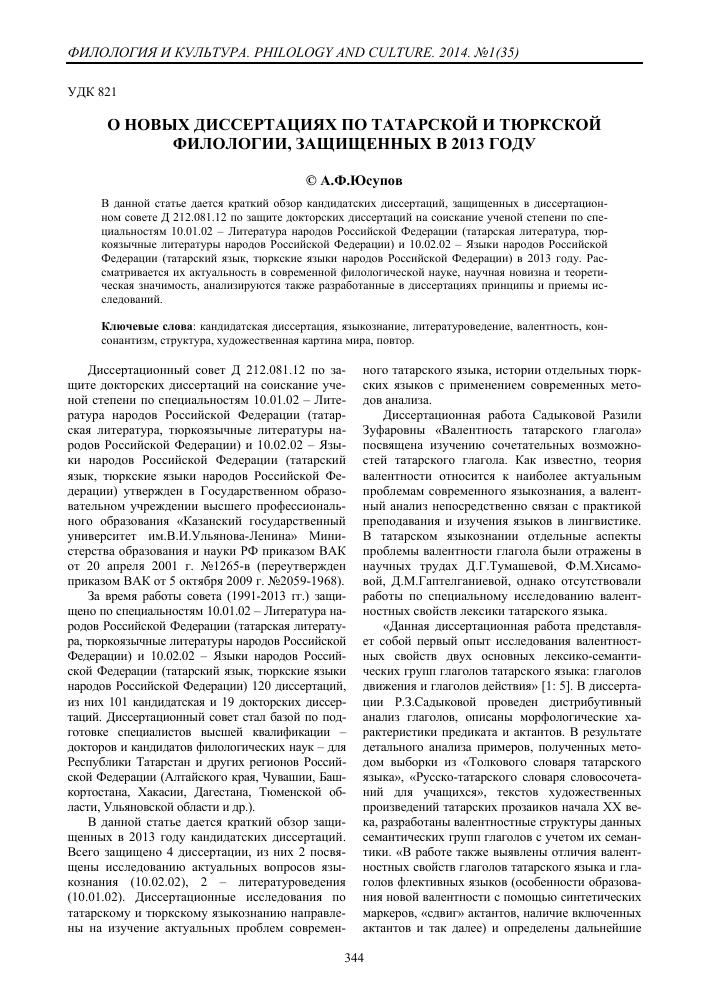 О новых диссертациях по татарской и тюркской филологии защищенных  Показать еще