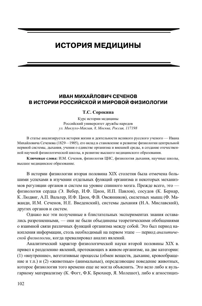 Иван Михайлович сеченов в истории российской и мировой физиологии  Показать еще