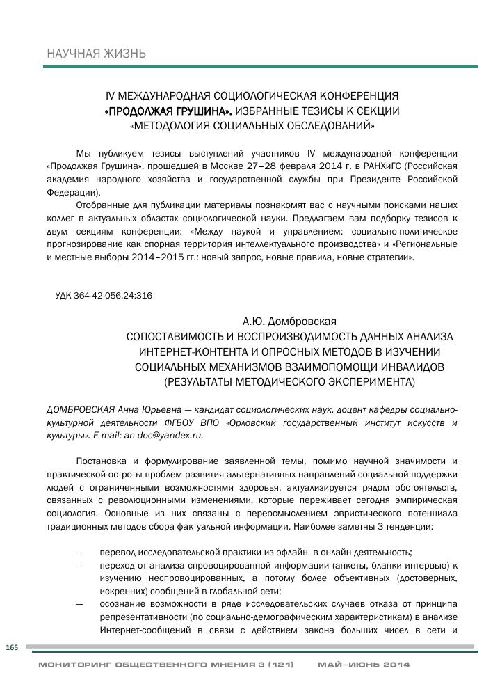 iv международная социологическая конференция Продолжая Грушина  Показать еще