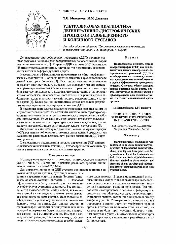 Ультразвуковая диагнрстика деструкции коленного сустава боль в суставе тазобедренном