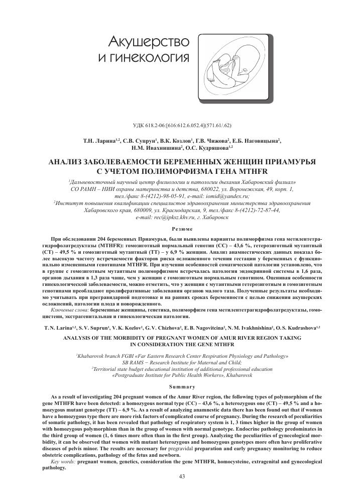 Сравнение гомозиготных и гетерозиготных