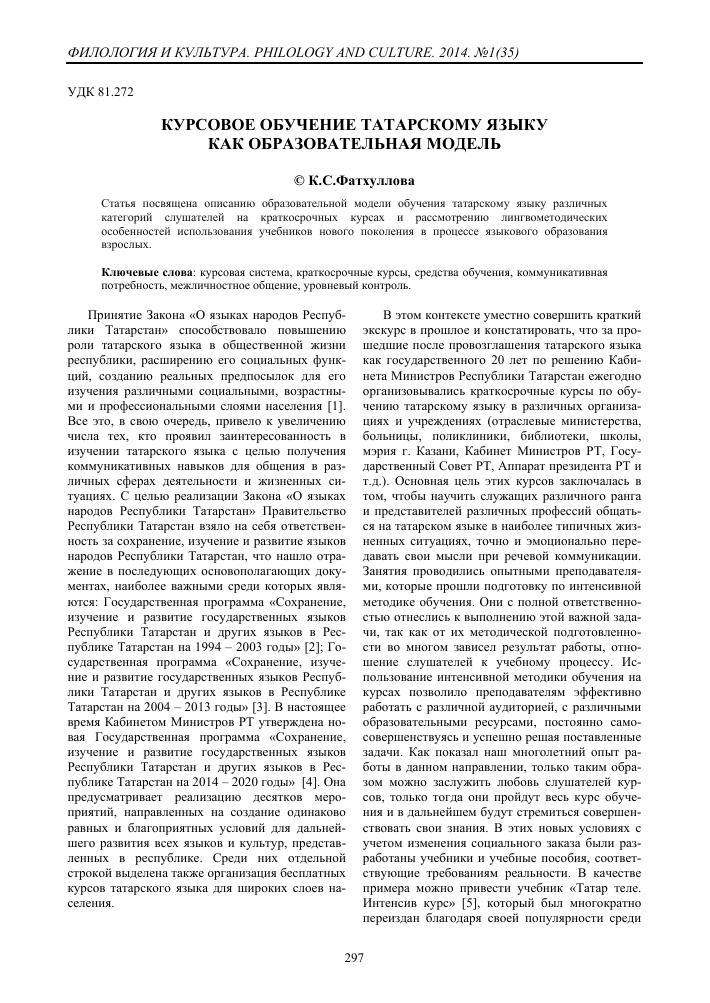 Курсовое обучение татарскому языку как образовательная модель  courses of the tatar language learning as an educational model