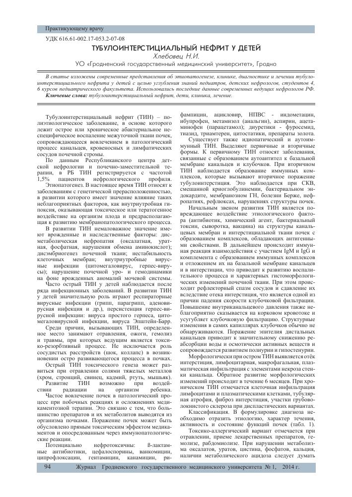Нефрит у детей: тубулоинтерстициальный, наследственный, идиопатический 259