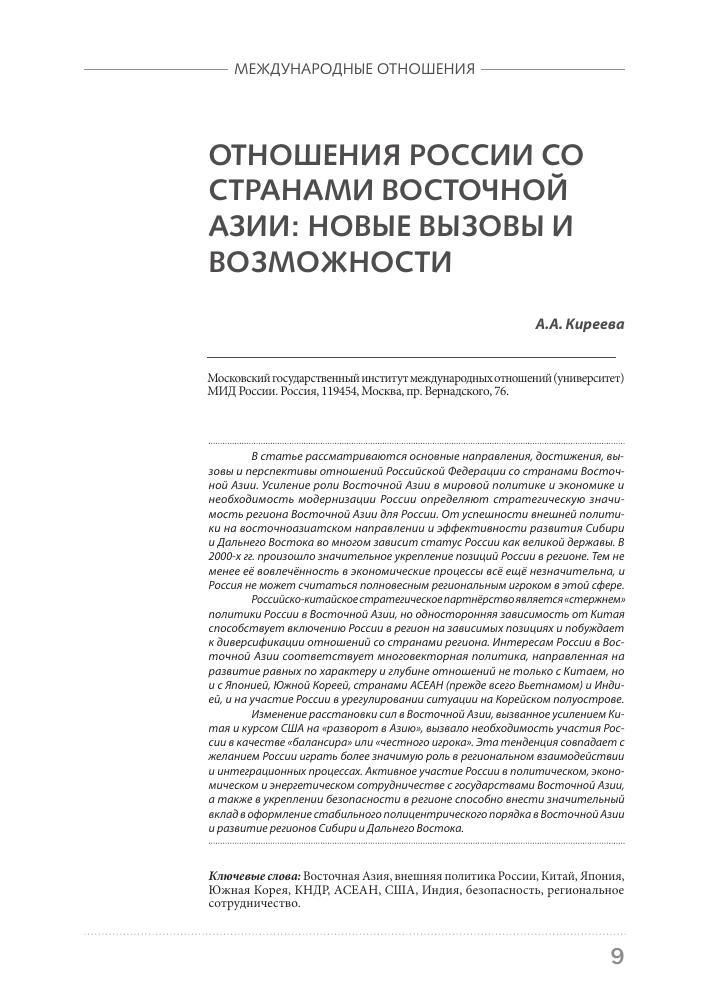 Эссе россия восточная страна 9535