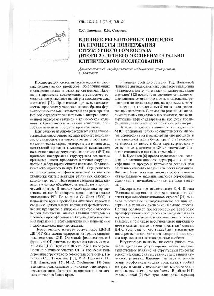 Регуляторные пептиды в педиатрии джинтропин сколько в пачке