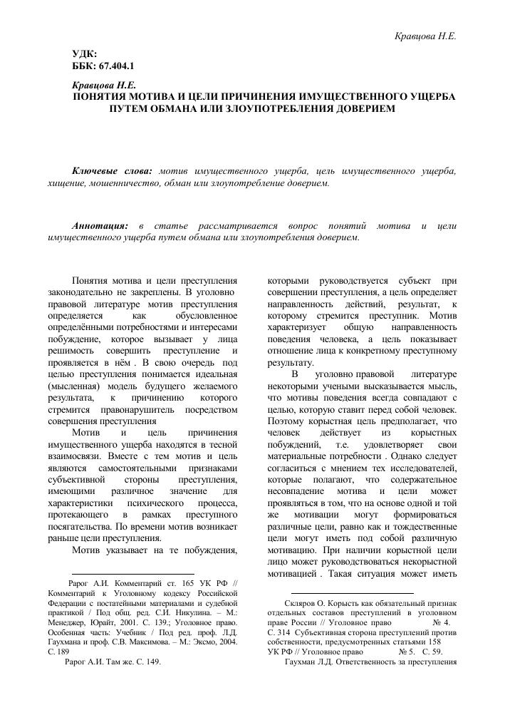П 3 ст 278 тк рф с комментариями 2020 увольнение сотрудников