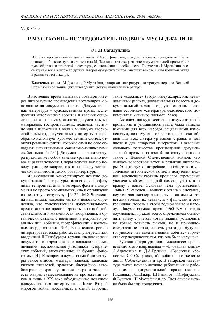 муса джалиль чулочек на татарском
