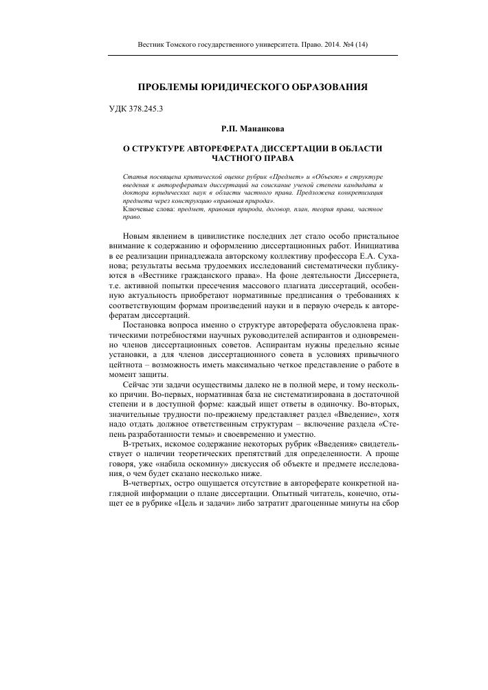 О структуре автореферата диссертации в области частного права  Показать еще