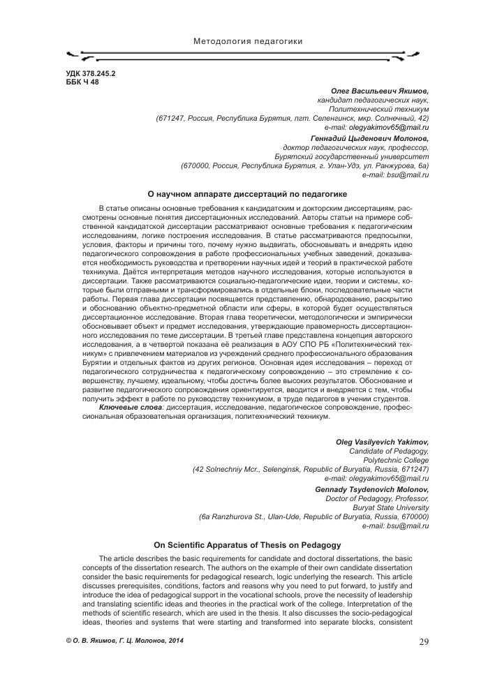 О научном аппарате диссертаций по педагогике тема научной статьи  Показать еще