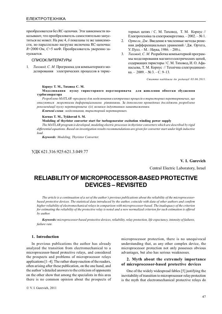 Reliability Of Microprocessor Based Protective Devices Revisited Electromagnetic Relay Equation