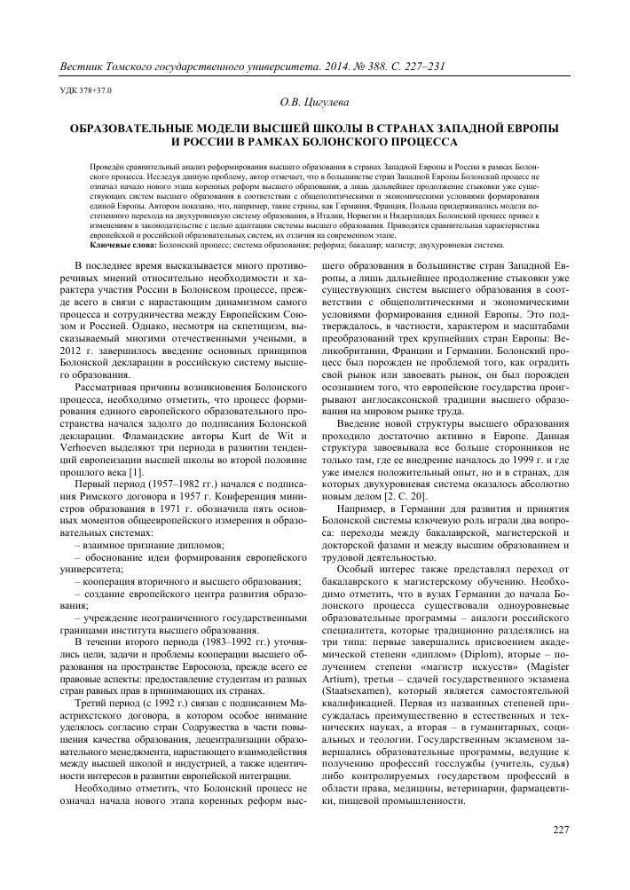 Система высшего образования в западной европе покупка недвижимости с словакии