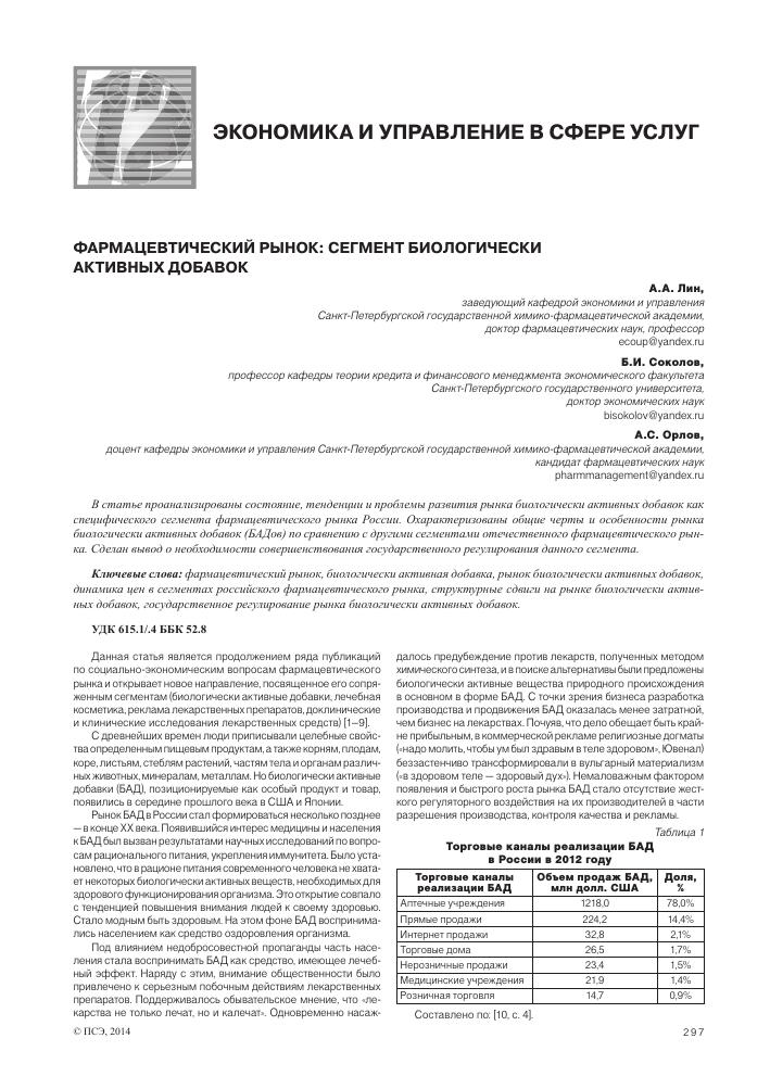 Фармацевтический рынок  сегмент биологически активных добавок – тема ... e0e83d31fad