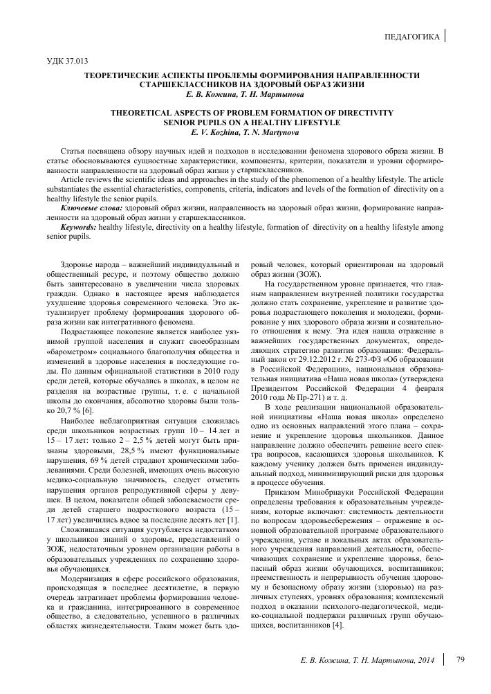 Девушка модель организации работы по формированию здорового образа жизни работа в милиции вакансии в москве для девушек