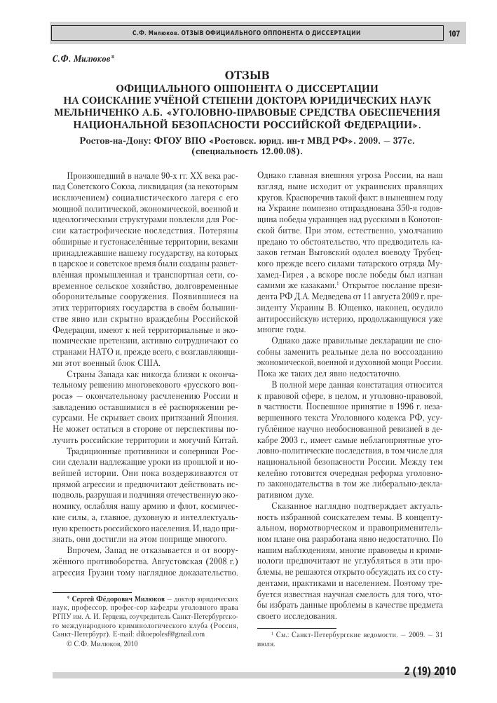 Диссертация на соискание ученой степени доктора юридических наук 5422